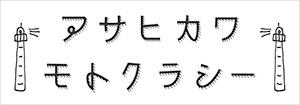 旭川まるうんトラベル/アサヒカワモトクラシー