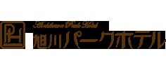 旭川パークホテル