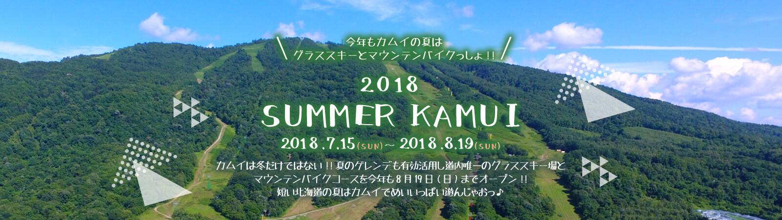 20180801_summer-kamui