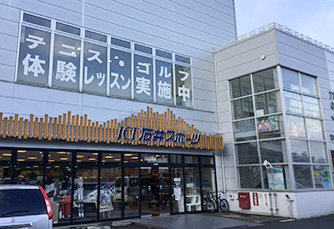 ICI石井スポーツ宮の沢店